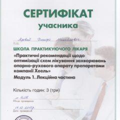 Сертификат УАБМ